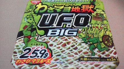 日清食品「日清焼そばU.F.O.ビッグ わさマヨ地獄」