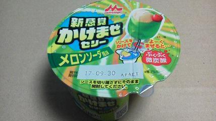 森永乳業「新感覚かけまぜゼリー メロンソーダ風味」