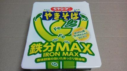 まるか食品「ペヤング 鉄分MAXやきそば」