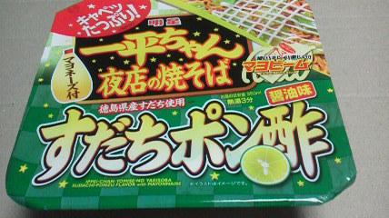 明星食品「明星 一平ちゃん夜店の焼そば すだちポン酢醤油味」
