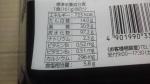 東洋水産「マルちゃん でかまる BLACK黒胡椒焼そば」