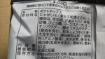 カルビー「松崎しげる監修 黒いポテリッチ 黒胡椒味」