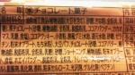 有楽製菓(ユーラク)「もちもちブラックサンダー きなこ」