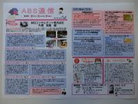 ABS通信VOL86
