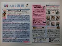 ABS通信89号
