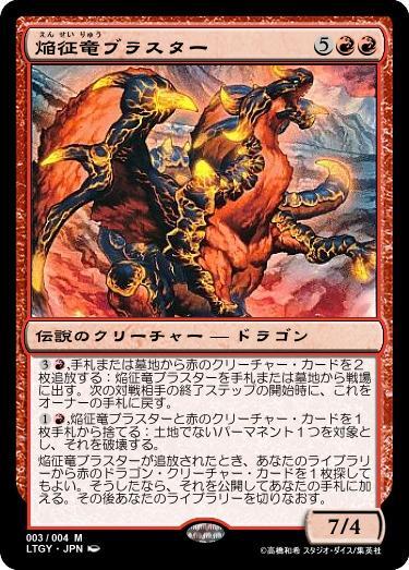 焔征竜ブラスター