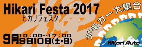 hikari2017.jpg