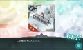 kancolle_20170815-020958183.png