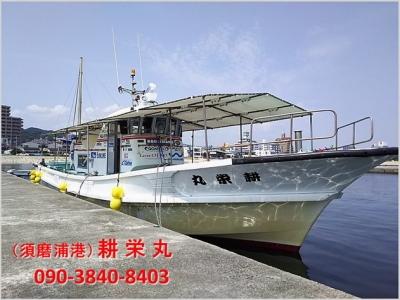 耕栄丸2808