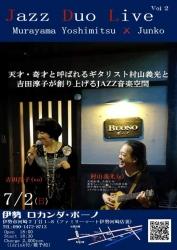 2017-07-02 フライヤー vo吉田淳子g村山義光 @ボーノ