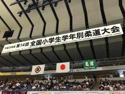 【会場】第14回全国小学生学年別柔道大会170820