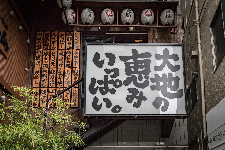 170817代官山・恵比寿西 (1 - 1)-16