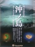 沖ノ島00
