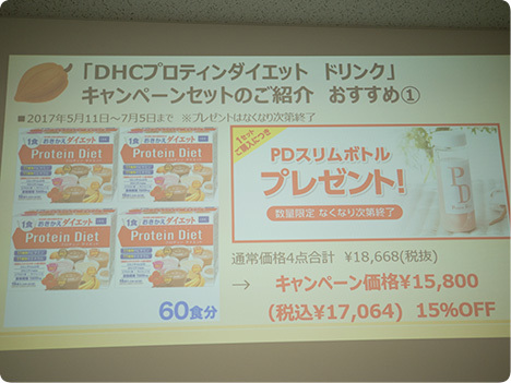 DHC PD プロティンダイエット