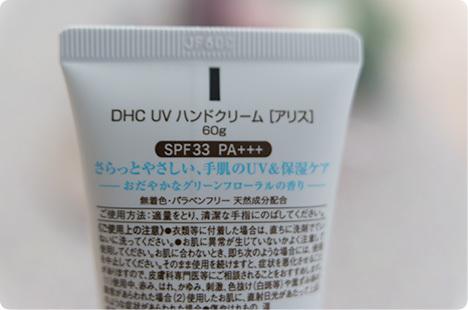 DHC UV ハンドクリーム[アリス]