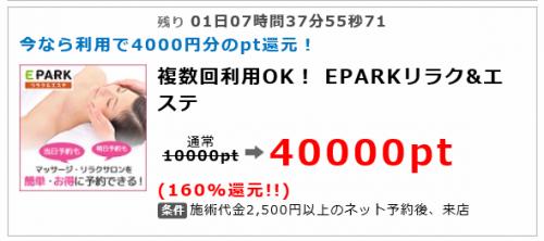 EPARK_convert_20170725090956.png