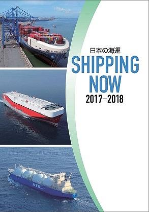 shipping_now_2017_pdf_p.jpg