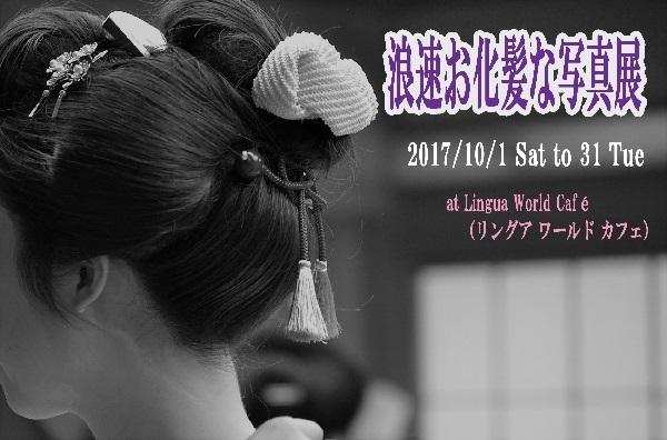 201710-写真展