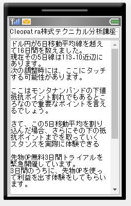 東京総合研究所株式情報_2017-5-14_17-33-8_No-00