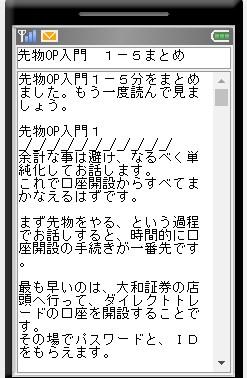東京総合研究所株式情報_2017-7-17_21-33-40_No-00