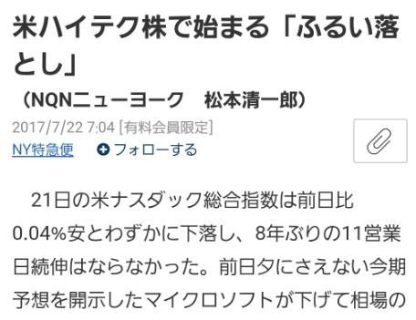 東京総合研究所株式情報_2017-7-22_12-7-38_No-00