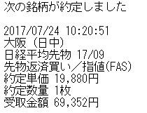 東京総合研究所株式情報_2017-7-24_10-45-22_No-00