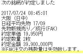 東京総合研究所株式情報_2017-7-24_10-45-33_No-00