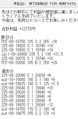 株式情報_2017-8-9_10-48-13_No-00