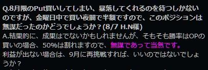 東京総合研究所株式情報_2017-8-11_8-6-2_No-00