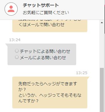 株式情報_2017-8-29_13-26-46_No-00