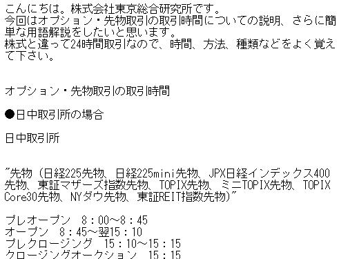 株式情報_2017-9-20_14-37-2_No-00