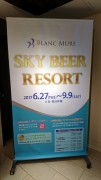ANAクラウンプラザホテル熊本ニュースカイの25Fスカイビアリゾート!