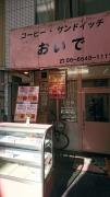 大阪・黒門市場のおいでで玉子サンドモーニング!