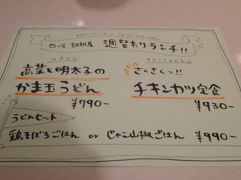DSC01037 (480x360)