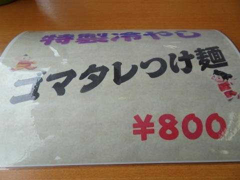 DSC01082 (480x360)