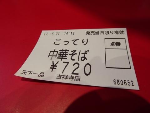 DSC01434 (480x360)