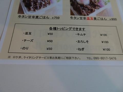 DSC02796 (480x360)