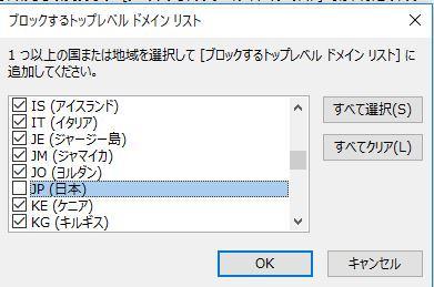 jp以外拒否