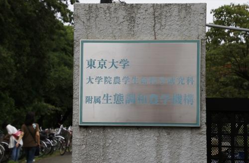 東京大学ハス園
