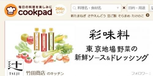 クックパッド 竹田商店
