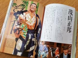 kyougenshigeyamabook2