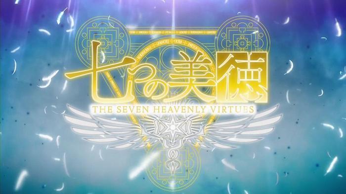 七つの美徳 01話4