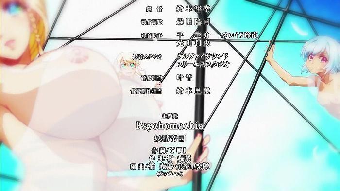 七つの美徳 01話26