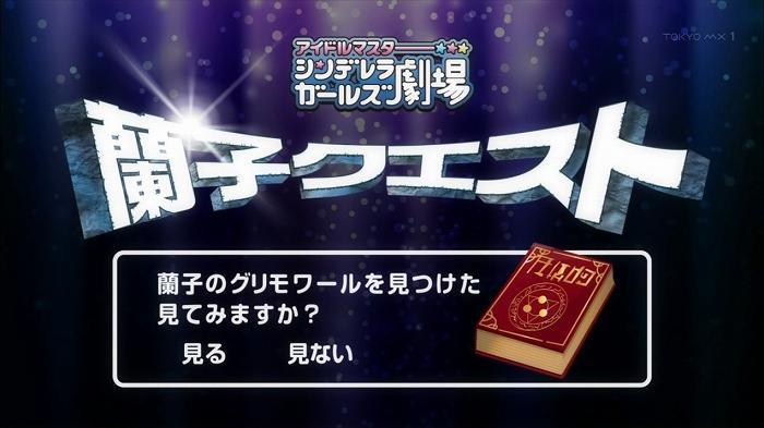 しんげき 19話18