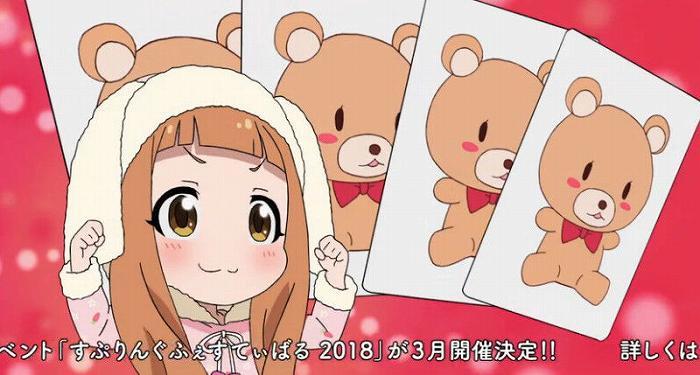 しんげき 26話9