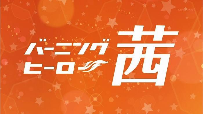 シン劇 11話2