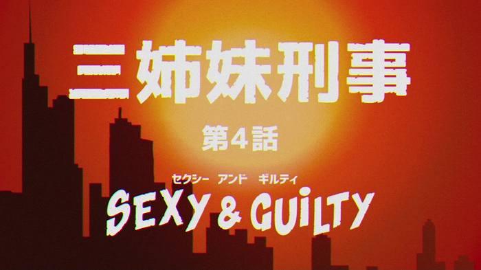 シン劇 09話3