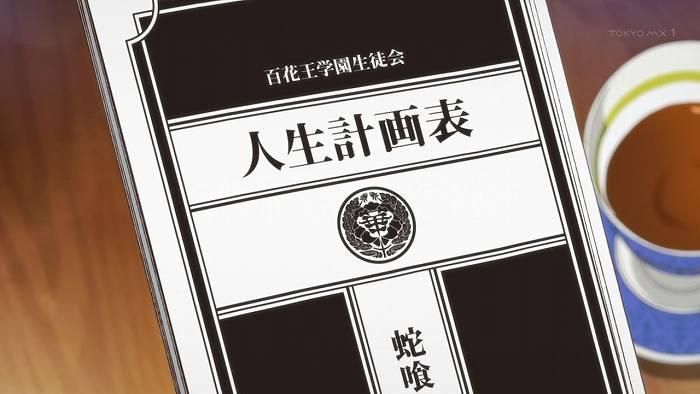 賭ケグル 03話57