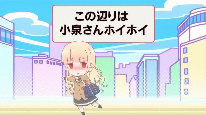 小泉さん 04話31