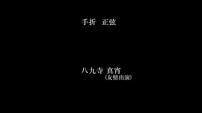 終物語 SP1話12